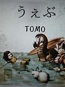 西暦2000年の奇跡・うぇぶTOMO