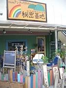 カフェ&バー〜秘密基地〜