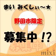 ☆マイミク募集中☆IN野田市