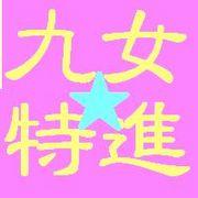 九州女子高等学校 特進コース