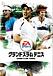 【Wii】EAグランドスラムテニス