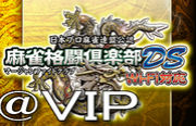 麻雀格闘倶楽部DS@VIP専用