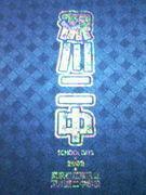 +深川二中2002年卒業生+