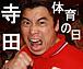 寺田体育の日