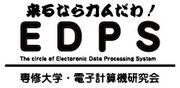 専修大学電子計算機研究会(EDPS)