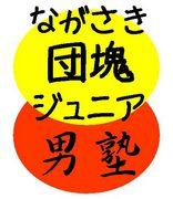 ながさき団塊ジュニア男塾
