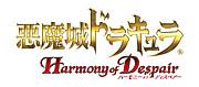 PS3 悪魔城ドラキュラHD