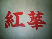 紅華(こうか) 桂坂店