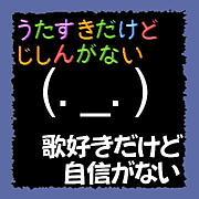 歌好きだけど自信がない(._.)