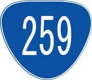 国道259号線〜地獄〜