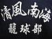 清風南海籠球部☆