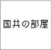 横浜国立大学国際共生社会課程