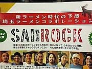 埼玉ラーメンコラボSAI・ROCK