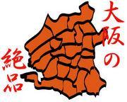 極上の一品(from大阪)