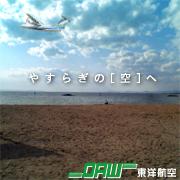 ≡OAW≡ 東洋航空