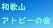 和歌山アトピーの会☆