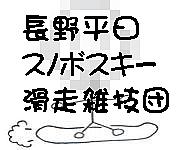 長野平日スノボスキー滑走雑技団