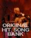 オリジナル・ヒットソングBANK