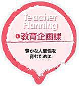 with us * 教育企画課