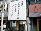 日本一美味しいカレーと支那そば