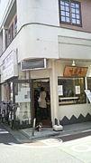 味蕾庵(みらいあん)