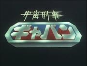 FC ギャバン(HFC大会専用)