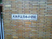 大阪市立清水小学校