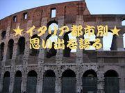 イタリア都市別★思い出を語る
