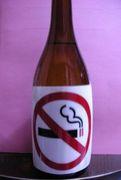 僅かな煙も認めない。お酒大好き