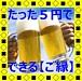 5円飲み会@いわき