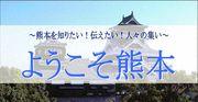 ようこそ熊本