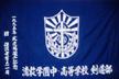 清教学園剣道部