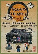sound temple@ 仏光寺