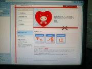 石川県の献血