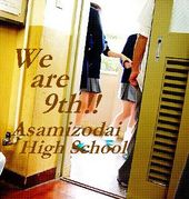 We are 9th!!〜麻高31期〜