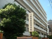 大阪市立東商業高等学校