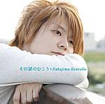 中島 健作 -Kensaku Nakajima-