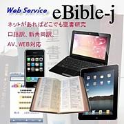 eBible Japan 聖書研究