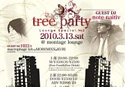 TREE PARTY~montage lounge~