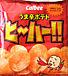 カルビー ヒ〜ハー!!