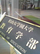 椙山女学園大学教育学部