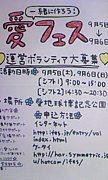 愛フェス2010☆学生部会