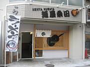 麺屋 桑田 オフィシャル