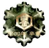 白金小学校2000年卒業