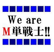 We are M単戦士!!