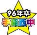 96年卒☆手稲西中