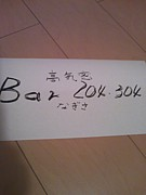 BAR 204・304