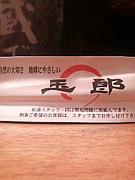 ゴゥ to  玉朗