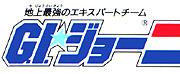 アニメ版 G.I.ジョー