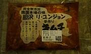 胆沢リ・ユンジョン手作りキムチ